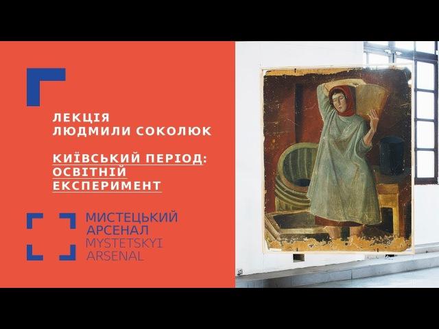 Лекція Київський період освітній експеримент