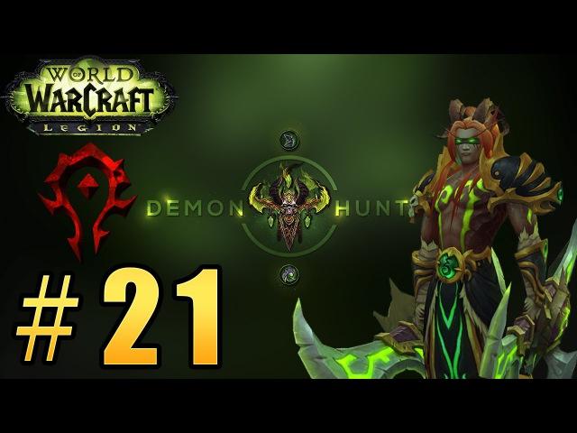 Прохождение World of Warcraft: Legion (WoW) - Охотник на демонов - Чаша Темного Сердца 21