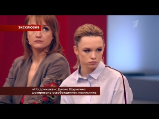 Пусть говорят - «На донышке»: Диана Шурыгина шокирована освобождением насильник...