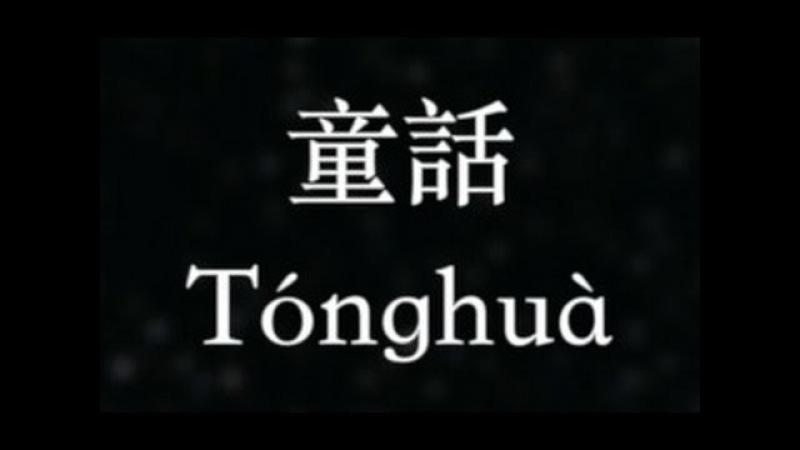光良【童話】Fairy Tale (KTV with Pinyin)