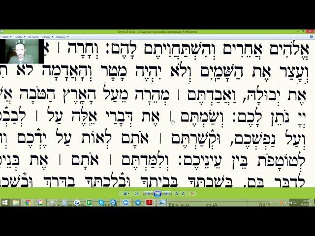 Иврит для Бней Ноах. Урок 5. Шма Исраэль