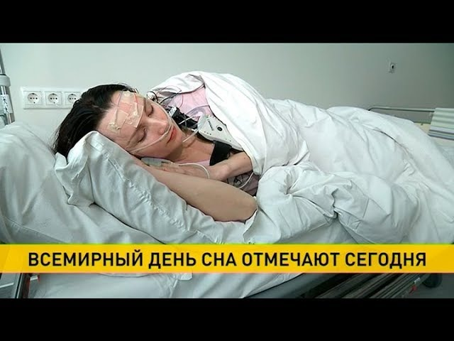 Всемирный день сна отмечают 16 марта