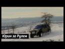 Тест Драйв Юрин за Рулём Jeep Grand Cherokee 5 9 Limited