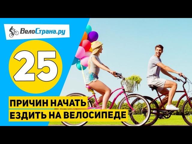 25 причин начать ездить на велосипеде!    Польза для души и тела