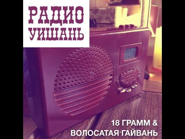 12 - Радио Уишань - Волосатая гайвань и 18 грамм