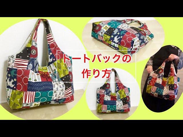 お勧め!かわいいバッグです☆お気に入りの生地で作ってみて下さい!