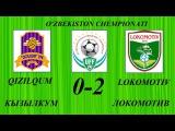 Узбекистан-2017-25. Кызылкум - Локомотив (0-2) highlights