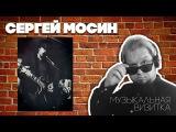 Сергей Мосин - Музыкальная Визитка