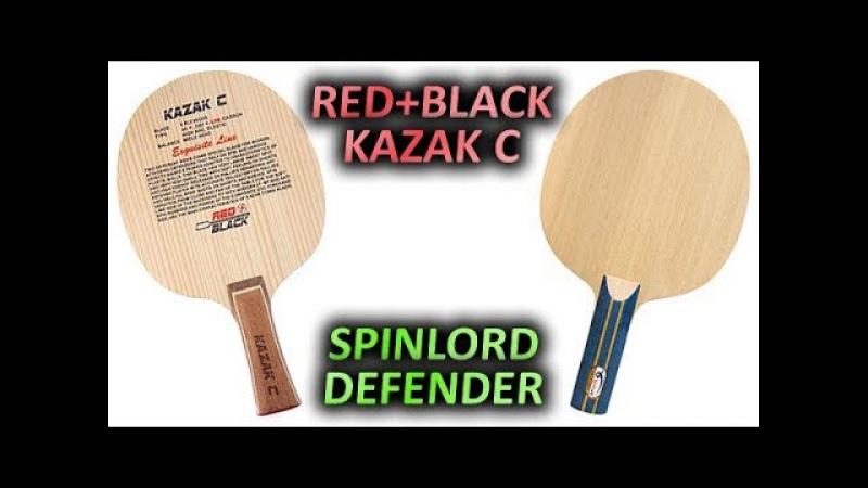 RED BLACK Kazak C и SPINLORD Defender сравнение популярного основания с эксклюзивным