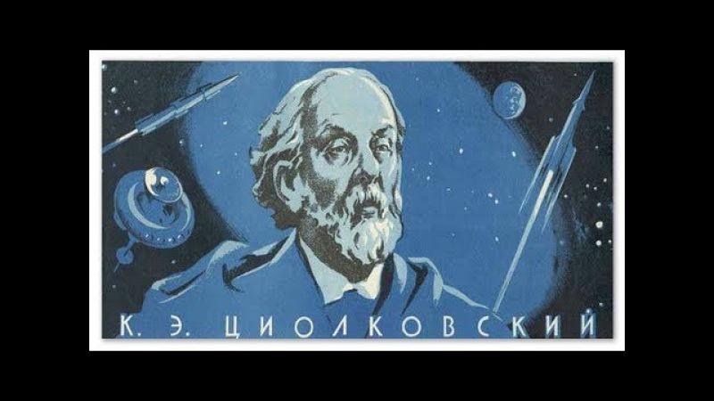 Константин Циолковский, история жизни (рассказывает Сергей Герасютин)