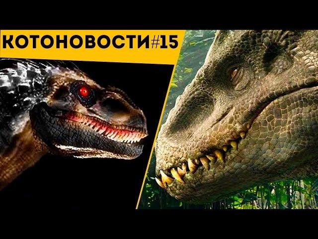 Динозавр ИНДОРАПТОР ХУЖЕ ИНДОМИНУСА ФИЛЬМ МИР ЮРСКОГО ПЕРИОДА 2 2018 КОТОНОВОСТИ 15