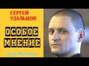 Сергей Удальцов Особое мнение 22 ноября 2017