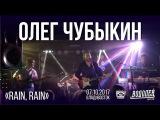 Олег Чубыкин - Rain, Rain (Live, Владивосток, 07.10.2017)