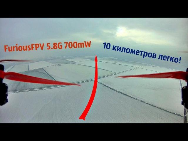 Квадрокоптер улетел на 10км, легко с видеопередатчиком FuriousFPV !