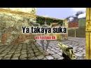 CS16 Ya takaya suka vs fastcup _4k