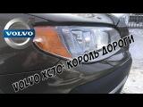 Volvo XC70 превосходя ожидания (обзор от владельца)