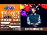 World of Tanks В 2018 Году. Ответы Разработчиков С Wg fest 2017!