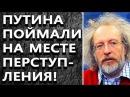 А.Венедиктов - Путина пoймали на месте пpecтупления!