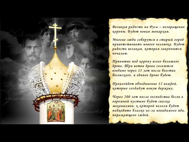 ПРОРОЧЕСТВО Василия Немчина Авель доработанная версия