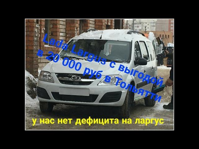 Купить Lada Largus\Лада Ларгус в Тольятти и забить его ништячками до потолка это реал ...