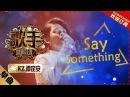 KZ谭定安《Say Something》-单曲纯享《歌手2018》第7期 Singer 2018 【歌手官方频道】