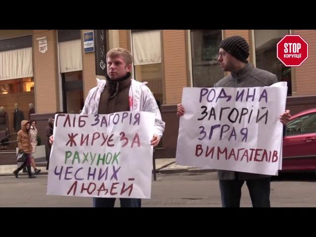 Здирник та боягуз Гліб Загорій вимагає гроші з пенсіонерів у Дарницькому суді