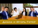 Гитер Диана и Игорь - Интервью для VIP-