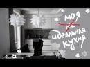 КУХНЯ у ДИЗАЙНЕРА ИНТЕРЬЕРА / РУМ ТУР / Секреты и Минусы