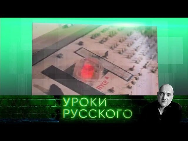 Захар Прилепин. Уроки русского. Урок №17: Хватит стесняться комплексов ракетных