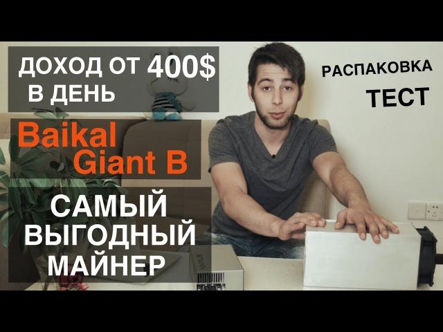 Доход 400$ в день! Самый Выгодный Майнер Обзор Baikal Giant B