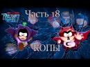 SOUTH PARK: THE FRACTURED BUT WHOLE - Часть 18 КОПЫ