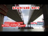 Керчь: ИНФО. Свежие новости Керченского моста: автодорожный мост соединил остров Тузла и косу