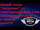 Новый токен автоюнит от International Auto Club Как инвестировать в крипто валюту