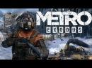 The Aurora Trailer в Garry's Mod (Metro Exodus)