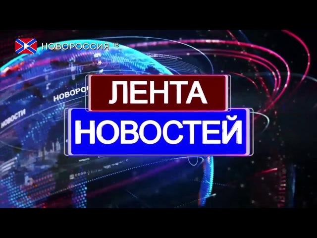 Лента Новостей на Новороссия ТВ 14 марта 2018 года » Freewka.com - Смотреть онлайн в хорощем качестве