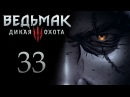 Ведьмак 3 прохождение игры на русском - Проклятый остров 33