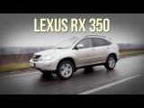 Lexus RX 350 - а за что платить такие деньги #SRT
