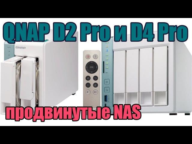 Продвинутые NAS на 2 и 4 диска — QNAP D2 Pro и D4 Pro
