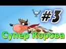 Оригинальное прохождение игры Супер Корова Серия 3