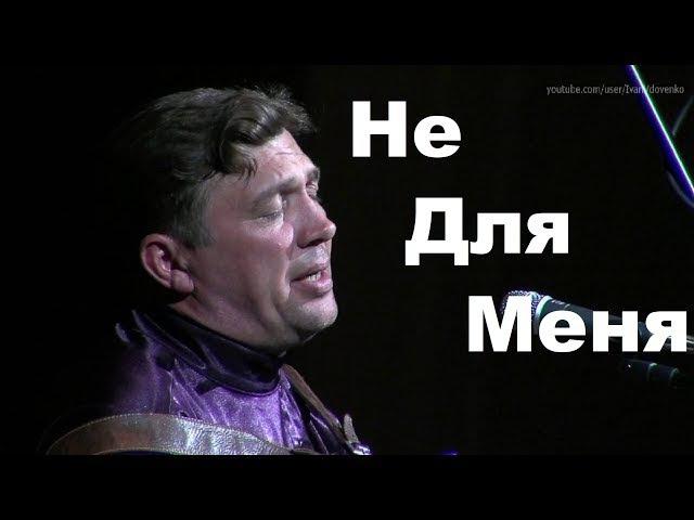 МузЫкАлКа ||||||| ГарМоНь ЭкcПрЕсс ||||||| Не для меня (Ю.Щербаков)