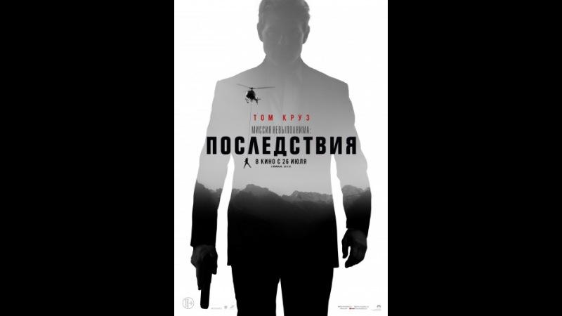 Миссия невыполнима: Последствия (2018) — трейлеры, даты премьер — КиноПоиск » Freewka.com - Смотреть онлайн в хорощем качестве