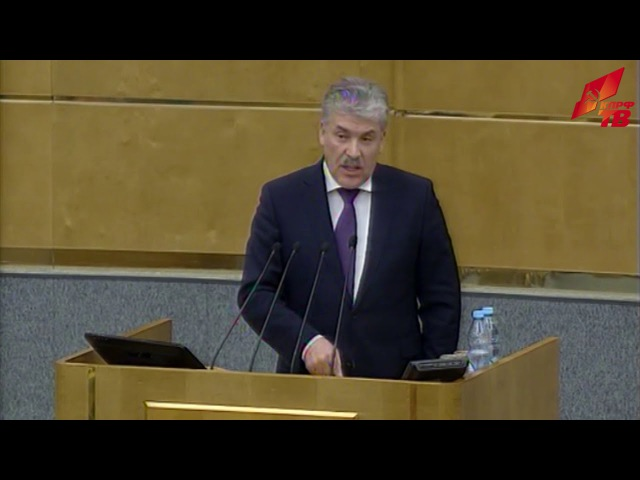 Грудинин выступил на парламентских слушаниях в Госдуме
