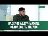 © Ваделов Абдул-Мажит - «Тавассуль маlан» 01.08.2017