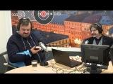 Футбольный клуб / Василий Уткин и Сергей Бунтман / 05 02 18