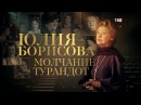Юлия Борисова Молчание Турандот