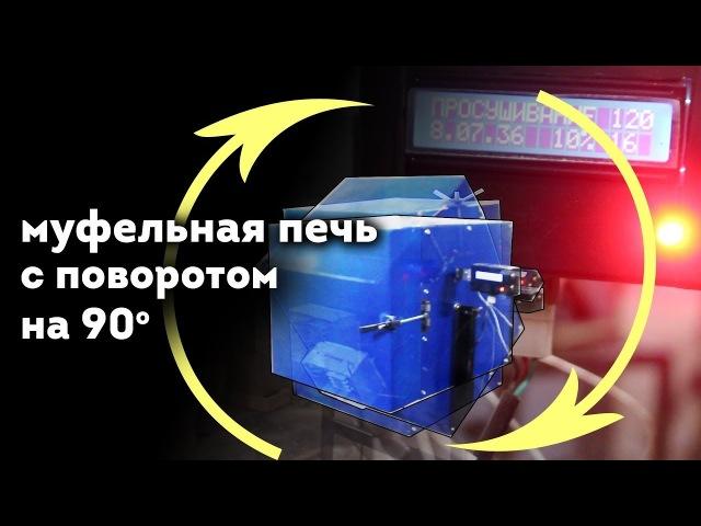 муфельная печь с программируемым контроллером своими руками ( универсальная поворотная)