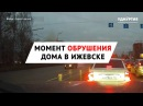 Момент обрушения подъезда жилого дома в Ижевске