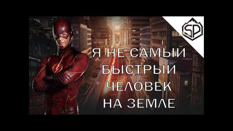 Если бы сериал Флэш снимали честно » Freewka.com - Смотреть онлайн в хорощем качестве