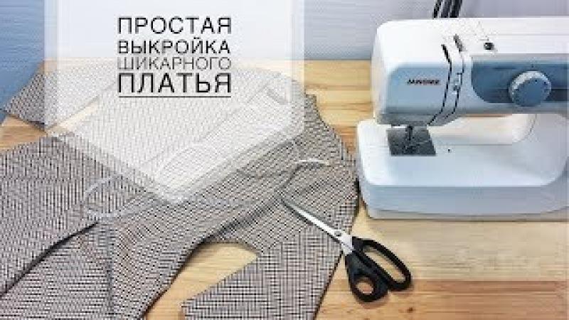 Выкройка шикарного платья за 15 минут!