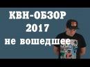 KVN-ОБЗОР 2017 (НЕ ВОШЕДШЕЕ)